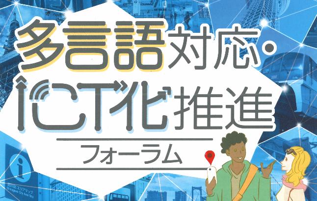 多言語対応・ICT化推進フォーラムに出展致します。