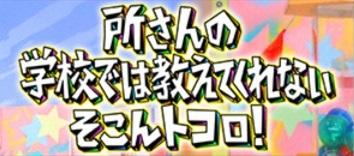 【テレビ放送告知】テレビ東京「所さんの学校では教えてくれないそこんトコロ!」 にて紹介されます!