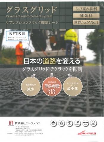 グラスグリッド(GlasGrid ®) 九州地方整備局平成30年度『新技術・新工法説明会』に参加をしました。
