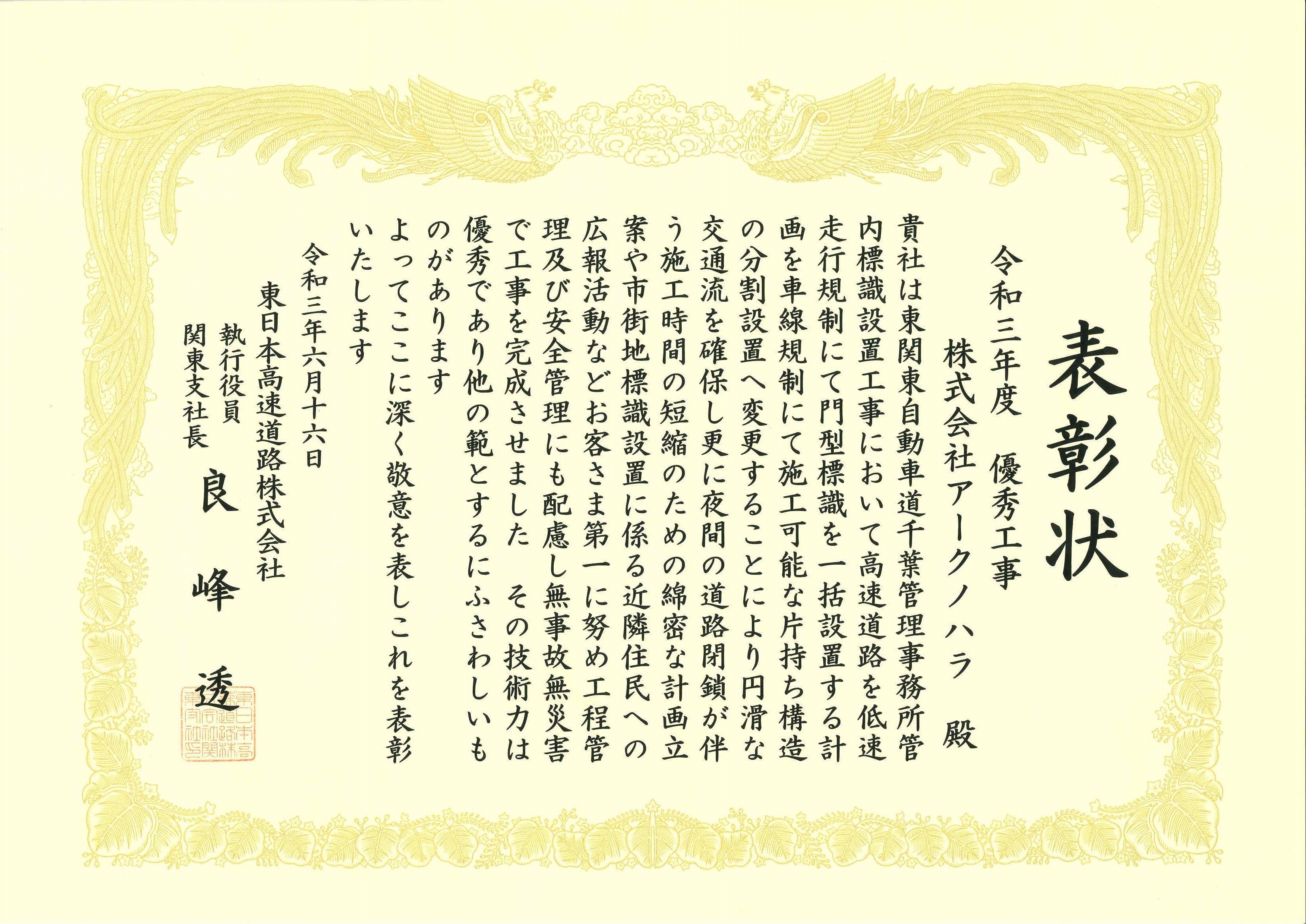 東日本高速道路株式会社様より、優秀工事(支社長表彰)を受賞致しました。