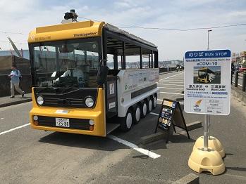 自動運転バスが会場間をつなぐ 電気自動運転バス「eCOM-10」_アークノハラ1
