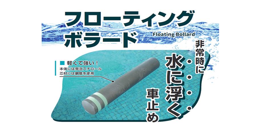 水に浮く車止め『フローティングボラード』発売開始!