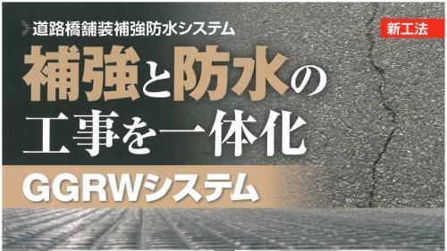 グラスグリッド(GlasGrid ®) 東京都新技術に登録されました。