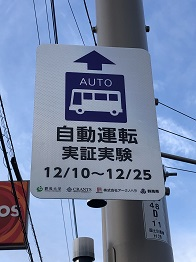 群馬大学荒巻~渋川駅間の自動運転バスの実証実験への技術協力_アークノハラ2