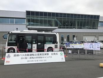 群馬大学荒巻~渋川駅間の自動運転バスの実証実験への技術協力_アークノハラ3