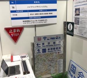 『建設技術展公開EE東北'19』に出展しました。