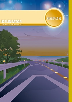 TRAFFIC  LANDSCAPE PRODUCTS vol.8