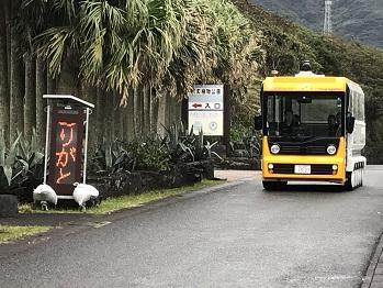自動運転バスを活用し八丈島の観光活性化を目指す共同プロジェクト_アークノハラ