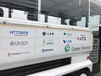 自動運転バスを活用し八丈島の観光活性化を目指す共同プロジェクト_アークノハラ1