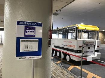 池袋における自動運転バスの実証実験への技術協力_アークノハラ2