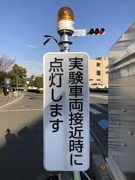 川口市における自動運転実証実験への技術協力_アークノハラ2
