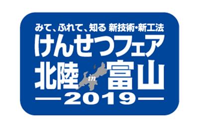 『けんせつフェア北陸 in 富山2019』に出展いたします。