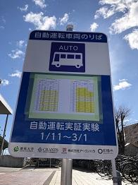 前橋駅周辺における自動運転公道実証実験への技術協力_アークノハラ4