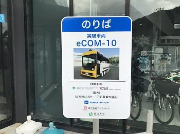 三宅島での自動運転のモニターツアー・実証実験_アークノハラ3