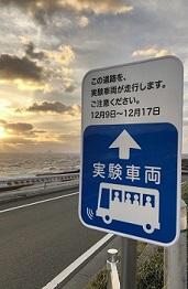 三宅島での自動運転のモニターツアー・実証実験_アークノハラ4