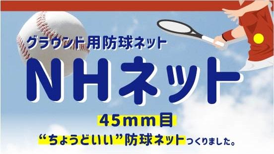 グラウンド用防球ネット『NHネット』発売開始のお知らせ