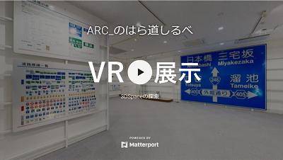 VR展示ルーム「のはら道しるべ」公開しました。
