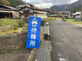 道の駅「奥永源寺渓流の里」を拠点とした自動運転サービスの長期実証実験_アークノハラ6