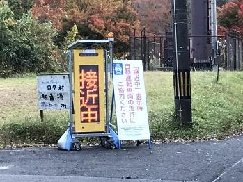 道の駅「奥永源寺渓流の里」を拠点とした自動運転サービスの長期実証実験_アークノハラ