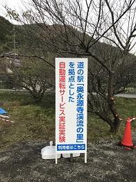 道の駅「奥永源寺渓流の里」を拠点とした自動運転サービスの長期実証実験_アークノハラ3