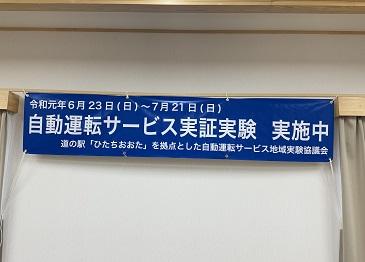 道の駅「ひたちおおた」(茨城県常陸太田市)を拠点とした自動運転サービス実証実験_アークノハラ5