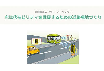 『次世代モビリティを受容するための道路環境づくり』ページ公開