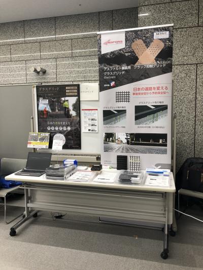 グラスグリッド(GlasGrid ®)『東京都新技術説明会・展示会』に参加をしました。
