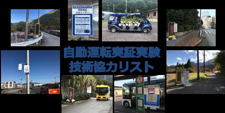 自動運転実証実験への技術協力について【2018~2019年】